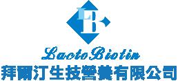 拜爾汀生技營養有限公司